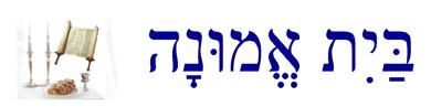 Beit Emoenah